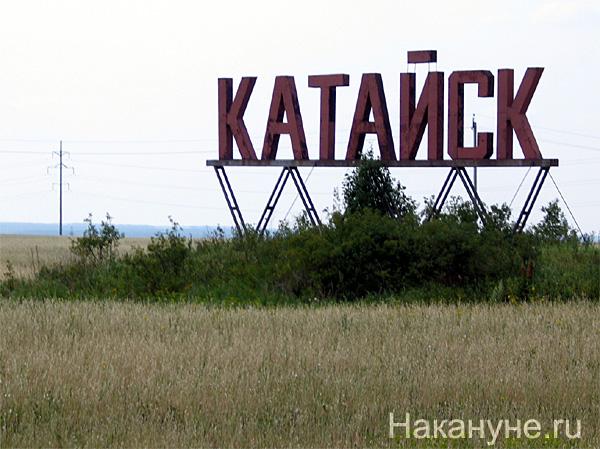 Глава города Катайска осужден за мошенничество