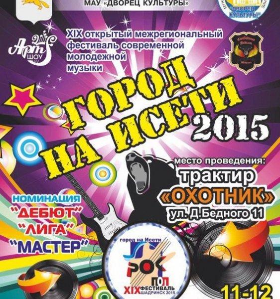 В городе  Шадринске  Курганской области 11 июля состоится фестиваль