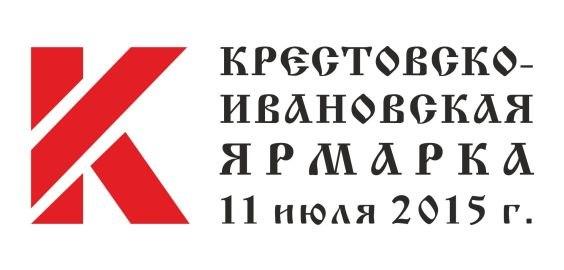 Крестовская ярмарка - 2015 года в селе Крестовское Шадринского района 11 июля