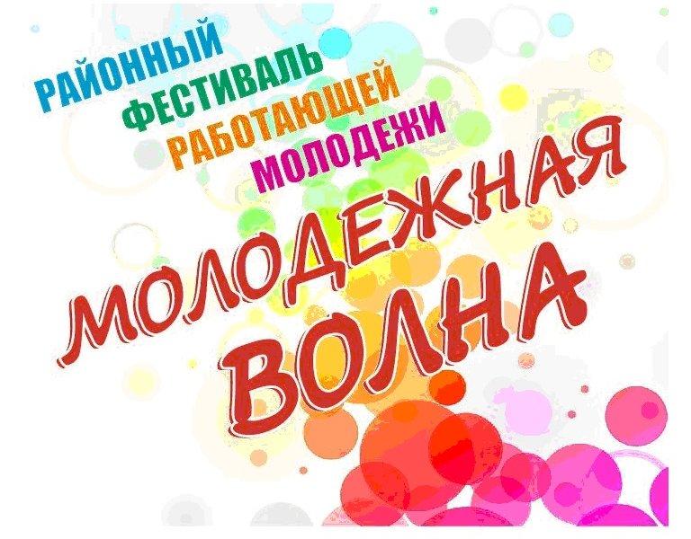 В Далматовском районе, на базе отдыха  Оброчное, стартует районный фестиваль рабочей молодежи.