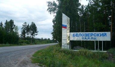Село Белозерское