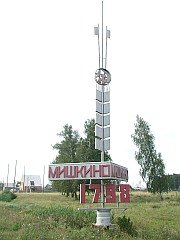 Поселок городского типа Мишкино