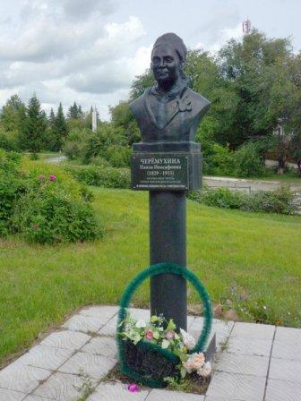 Памятник Черёмухиной П. И., организатору и учителю первой женской школы Зауралья.