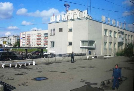 Город Шумиха