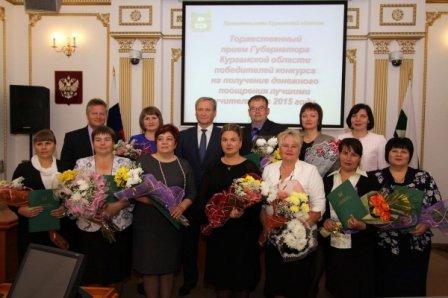 В Курганской области 10 лучших педагогов получили  по 200 тысяч