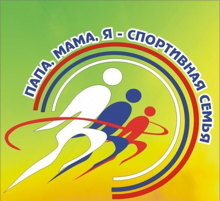 Семья из Курганской области участвует в финале «Спортивная семья»