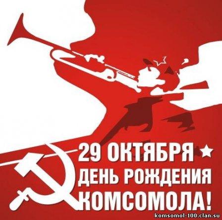 Коммунисты  Кургана празднуют день комсомола