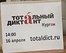 Курганцы вместе с русскоязычными жителями семидесяти стран мира написали Тотальный диктант.