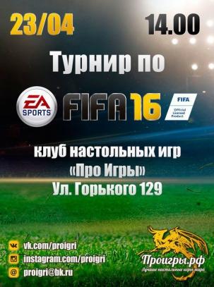 Турнир по FIFA16 в Кургане