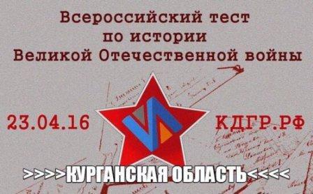 Завтра в Кургане пройдет Всероссийский тест по истории Великой Отечественной войны