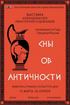 Тематическая выставка «Сны об античности» в Кургане