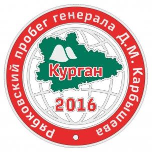 24-й Рябковский пробег генерала Д.М. Карбышева в Кургане