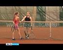В Кургане впервые состоялось первенство области по теннису в одиночном и смешанном разрядах в рамках Российского теннисного тура.