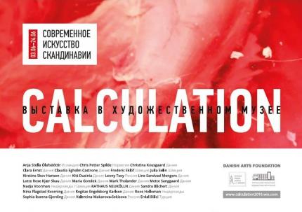 Выставка художников Скандинавии «Калькуляция» в Кургане