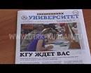 20 июня приёмные комиссии всех высших учебных заведений России начнут приём документов от абитуриентов. Студентами Курганского государственного университета смогут стать меньшее число школьников, чем в прошлом.