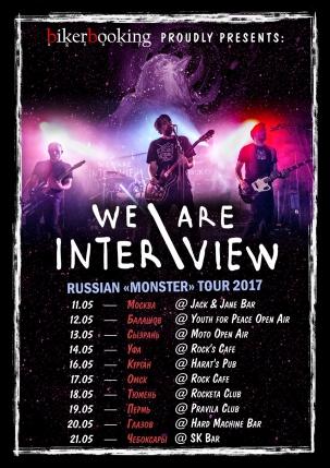 We are Interview в Кургане 2017