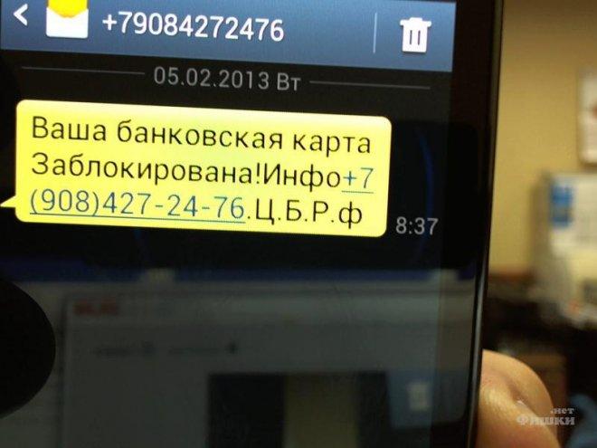 Мошенник при использовании телефона легко обманул россиян приблизительно на 60000 рублей