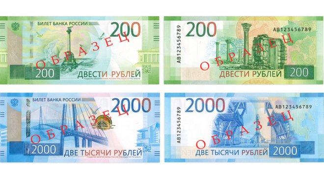 Центральный Банк России заявил о том, что будут выпускаться банкноты номиналом в 200 и 2000 рублей